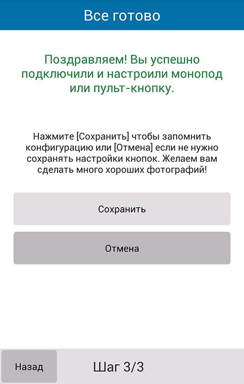 Программа селфи палка для андроид скачать бесплатно